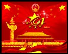 国庆节64周年广告背景PSD源文件