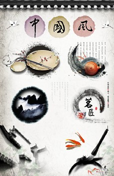 中国风分层素材图片