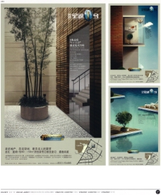 中国房地产广告年鉴 第二册 创意设计_0268
