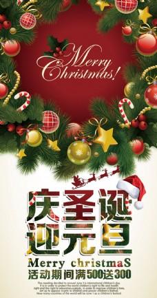 圣诞节广告圣诞节广告