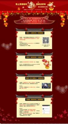 春节活动网站内页设计