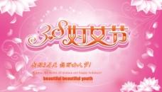 3月天靓丽女人节38妇女节海报