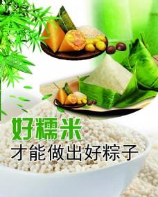 糯米海报宣传 粽子