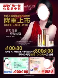 化装品宣传海报