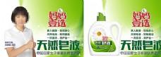 天然皂液图片