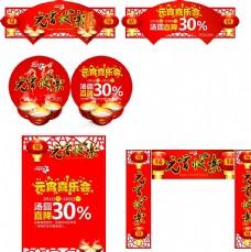 元宵节超市广告图片