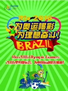 里约奥运 为奥运喝彩,为理想奋斗!