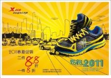特步炫跑2011春夏促销海报设计矢量素材