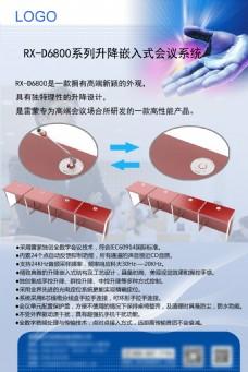 会议系统海报广告设计