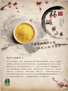 黄小米海报