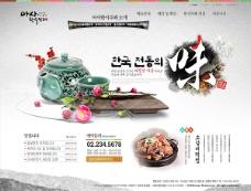 韩式美食网站