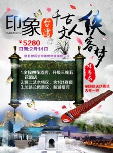 台湾微信海报旅游