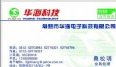 网络科技类 名片模板 CDR_2937