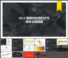 商务总结-简约大气-黄黑双色-PPT模板