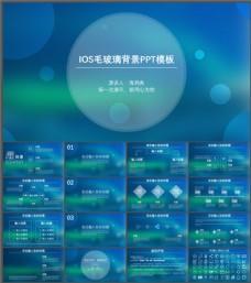 蓝绿朦胧毛玻璃背景iOS风格通用ppt模板