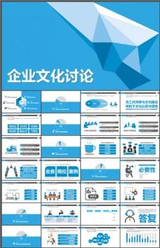 企业文化品牌宣讲计划汇报总结报告类PPT模板