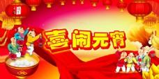 欢喜闹元宵喜庆海报设计PSD源文件
