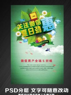 夏日扫微信促销海报