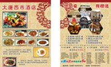菜单cdr素材下载图片