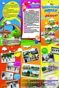 幼儿园三折页图片