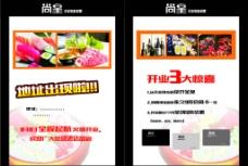 日本寿司优惠券传单图片