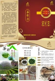 茶农氏三折页免费下载