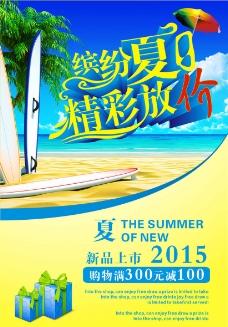 夏日活動宣傳單設計矢量素材