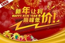 新年让利巅峰低价图片