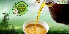 土榨山茶油