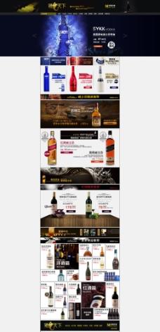 淘宝高档洋酒饮品店铺首页促销海报