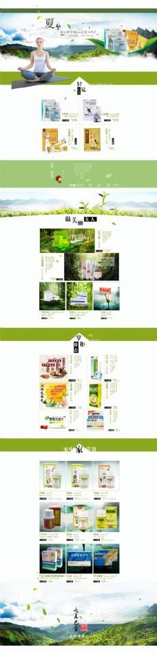 淘宝首页设计 绿色清新