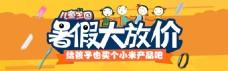 暑假大放价(关注+点赞-PSD免费下载)