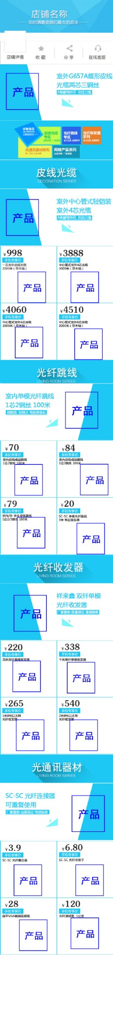 数码手机端首页装修设计模板