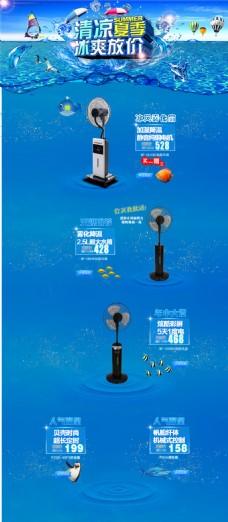 电风扇首页大图加湿风扇免费下载