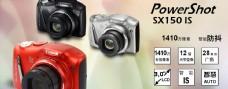 品牌数码产品相机