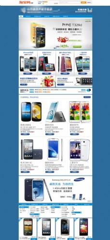 淘宝智能品牌手机海报