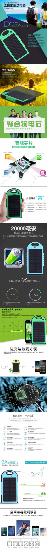PSD太阳能移动电源详情页促销