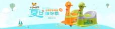 小鸭子坐便盆母婴海报