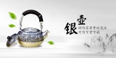 古典茶席饰品银壶