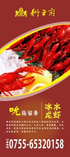 食品海报易拉宝展架