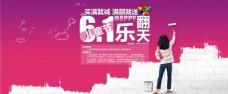 淘宝61活动宣传海报设计PSD素材