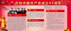 庆祝中国共产党94周年图片
