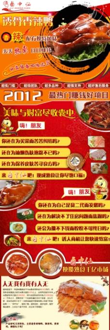卤味餐饮招商海报