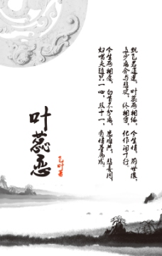 叶蕊恋中国风封面psd源文件设计