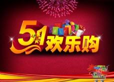 51欢乐购活动海报PSD素材
