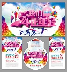 54青年节活动海报设计矢量素材