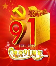 党建成立91周年设计模板