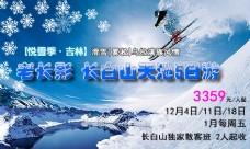 长白山 旅游 滑雪
