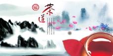 中国风茶道图片PSD分层素材