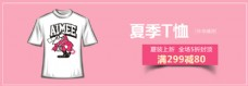 淘宝海报夏季T恤源文件PSD